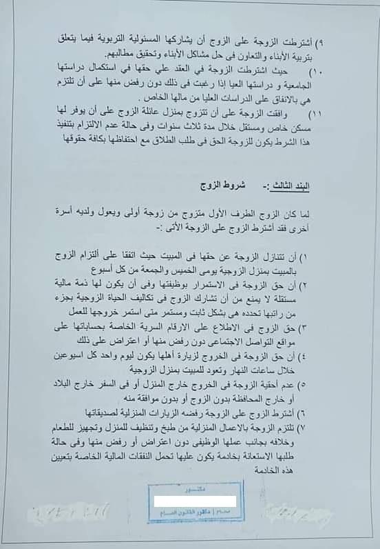 عقد الزواج المغربي نموذج متطلبات الزواج