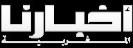 أخبارنا : جريدة الكترونية مغربية