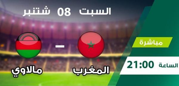 القنوات الناقلة لمباراة المغرب ومالاوي مساء السبت