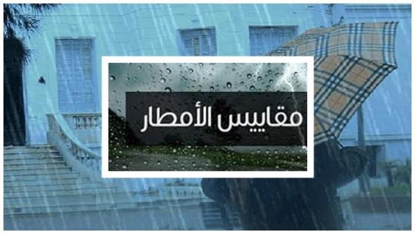 أمطار الخير متواصلة بالمملكة وهذه هي المدن التي عرفت أكبر كمية من التساقطات يوم أمس