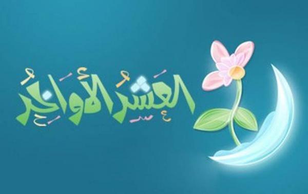 فضل العشر الأواخر من رمضان..