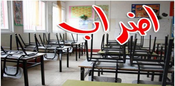 غدا الأربعاء إضراب بقطاع التعليم...