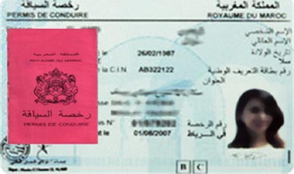 بلاغ من وزارة التجهيز والنقل حول تجديد الحامل الإلكتروني لرخصة السياقة وشهادة تسجيل المركبات