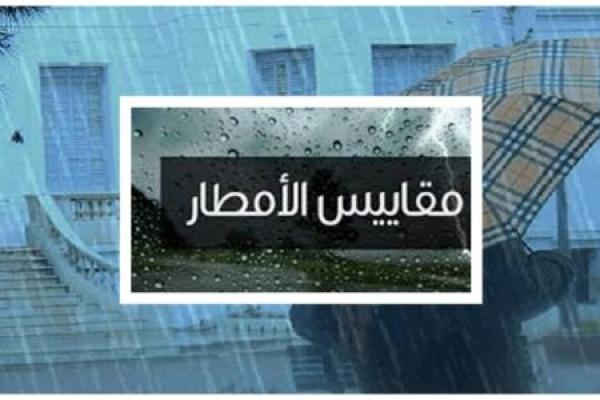 أمطار الخير متواصلة وهذه هي المدن التي سجلت أكبر كمية من التساقطات المطرية خلال 24 ساعة الأخيرة
