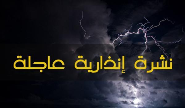 في نشرة إنذارية خاصة...الأرصاد الجوية تحذر من أمطار رعدية عاصفية بهذه المناطق