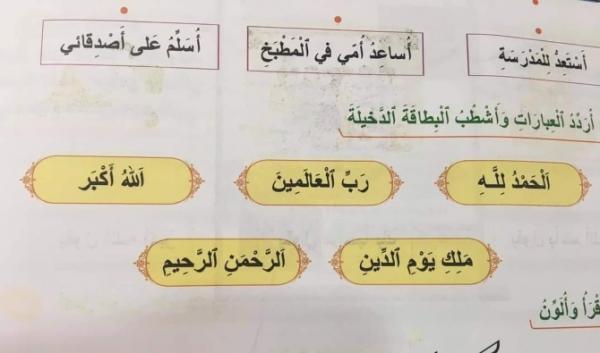 """جدل فايسبوكي بسبب التشطيب على """"لفظ الجلالة"""" في كتاب دراسي بالمغرب!"""