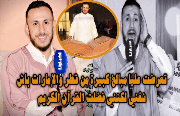 """القارئ العالمي """"مروان رسين"""" : تعرضت عليا أموال طائلة باش نغني لكنني  رفضت وحال الأمة لن ينصلح إلا بالعودة إلى القرآن (فيديو)"""