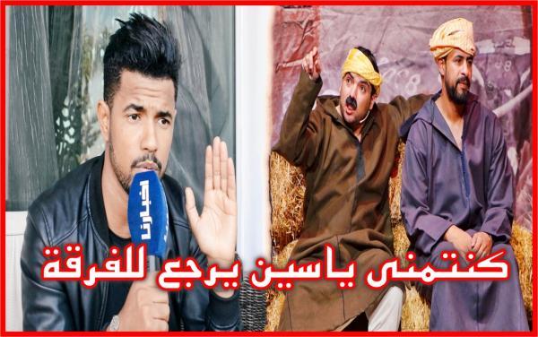"""الكوميدي """"زبايل"""" يكشف سبب مغادرة """"ياسين"""" لفرقة """"بومباكوميك"""" ويكشف حقيقة خلافه مع سكيزوفرين"""