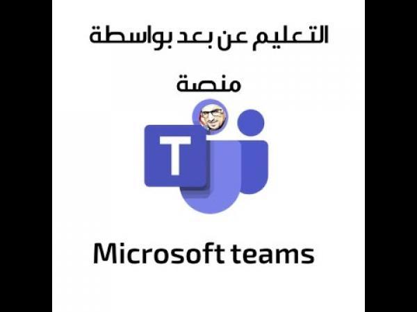 لترسيخ التعليم عن بعد المواسم في الدراسية المقبلة ..مايكروسوفت تعلن عن ميزات جديدة في منصة Teams