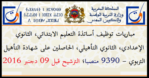 مباراة توظيف 9390 منصبا بوزارة التربية الوطنية والتكوين المهني
