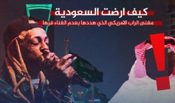 صدق أو لا تصدق...أمير سعودي يمنح مغني راب أمريكي غاضب هدايا خيالية لإرضائه بعدما طلب أمن مطار الرياض تفتيشه(فيديو)