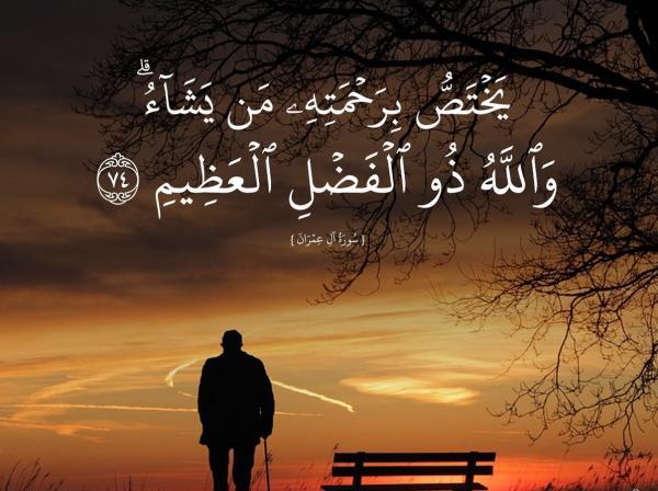 رحمته عز وجل تغلب وتسبق غضبه