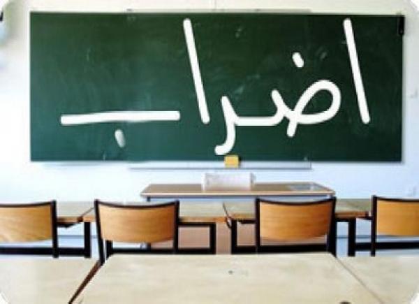 أنباء عن تغاضي وزارة التعليم عن الاقتطاع من أجور الأساتذة المضربين