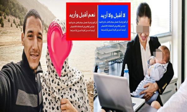 """بالصور: """"الشيخ سار"""" يثير الجدل بـ """"صونداج"""" جديد.. هل يقبل الرجل الزواج من امرأة تعمل بدوام كامل وترمي أبنائها في الحضانة؟"""