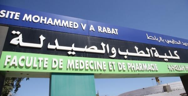 هام جدا للراغبين في اجتياز المباراة المشتركة لكليات الطب والصيدلة وطب الأسنان