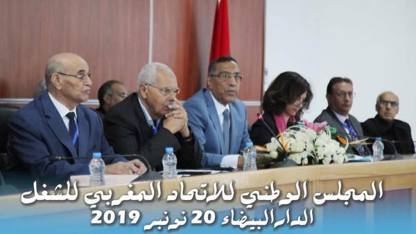 الإتحاد المغربي للشغل يصعد في وجه حكومة العثماني