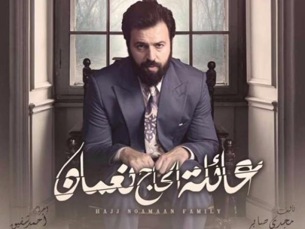 """الدراما الإجتماعية """"عائلة الحاج نعمان"""" يومياً على شاشة MBC5"""