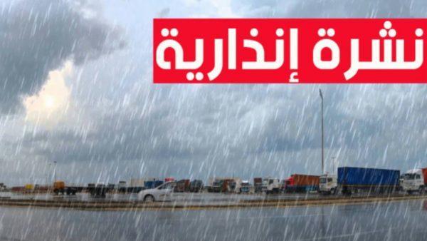 نشرة إنذارية من المستوى البرتقالي...أمطار قوية وعاصفية بدءا من اليوم بعدد من مناطق المملكة