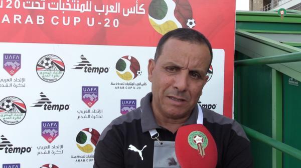 مدرب الأشبال يؤكد: المنتخب المغربي سيلعب من أجل الفوز على الجزائر ومواصلة المشوار في كأس العرب