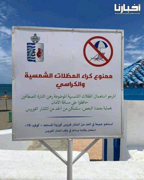 تحية للسلطات المحلية في بلدية وادي لمنعها احتلال الشواطئ العمومية