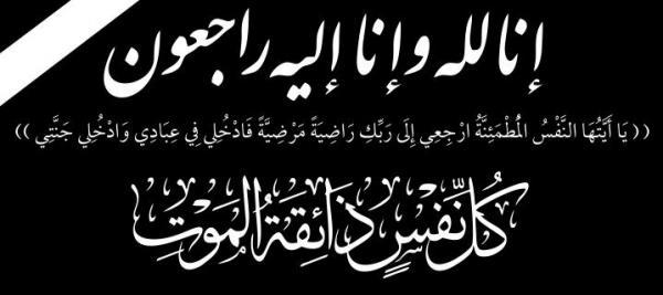 الجسم الإعلامي المغربي يهتز على وقع خبر وفاة مفجع