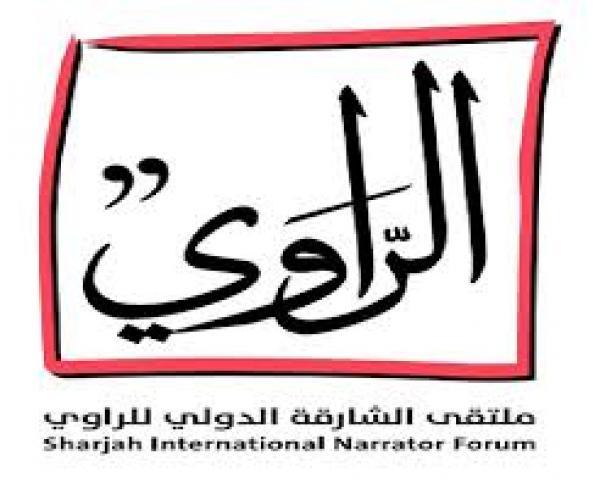 38 بلدا يشارك في ملتقى الشارقة الدولي للراوي من بينها المغرب