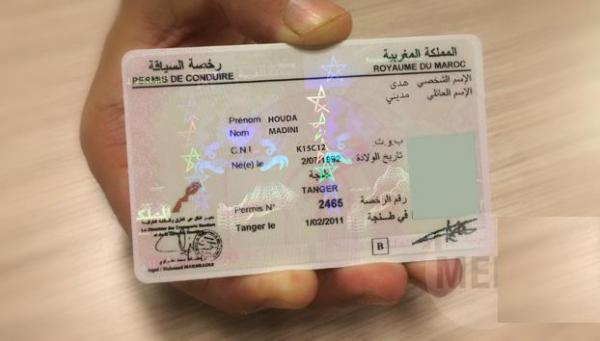 وزارة النقل والتجهيز تعلن عن إجراء هام للراغبين في تبديل رخصة السياقة