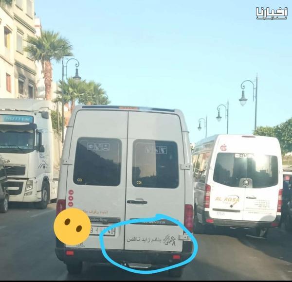 شعار احدى سيارات نقل العمال بمدينة طنجة !!