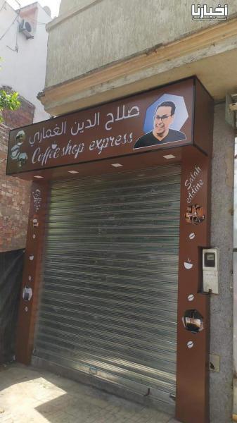 """مواطن يختار تسمية مشروعه التجاري الجديد باسم الراحل """"صلاح الدين الغماري"""""""