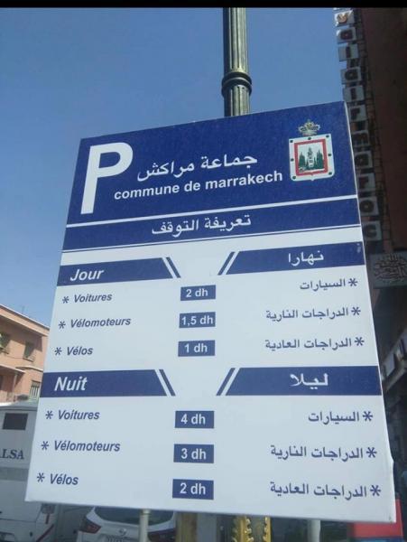 تعريفة مواقف السيارات التي أعدتها الجماعة الحضرية  في مراكش