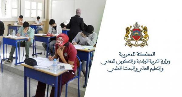 وزارة التربية الوطنية تطلق تطبيقا خاصا للمترشحين للباكالوريا