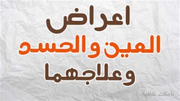 أعراض الحسد و علاج الحسد من القرآن والسنة النبوية