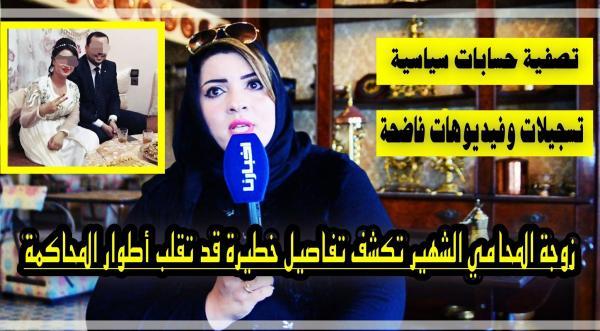 زوجة محامي كازا الشهير تخرج بحقائق ومعطيات جديدة قد تقلب أطوار المحاكمة رأسا على عقب (فيديو)