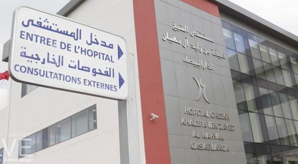 الحكومة تصادق رسميا على مراجعة مهام مستشفيي ابن زايد وابن سلطان