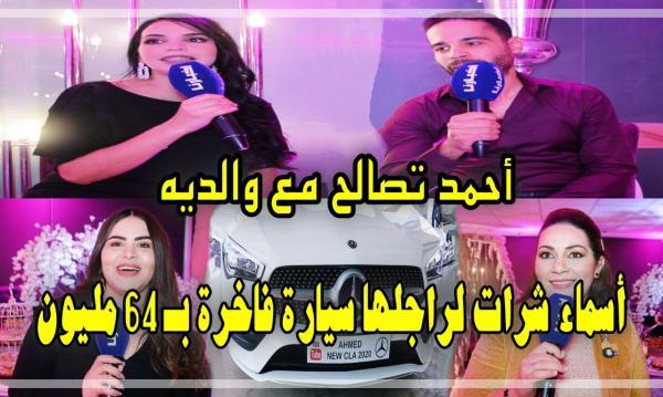 """بالفيديو: """"أسماء بيوتي"""" شرات لزوجها سيارة فاخرة وأحمد يتحدث عن تفاصيل أول لقاء جمعه بوالديه بعد فترة الخصام"""