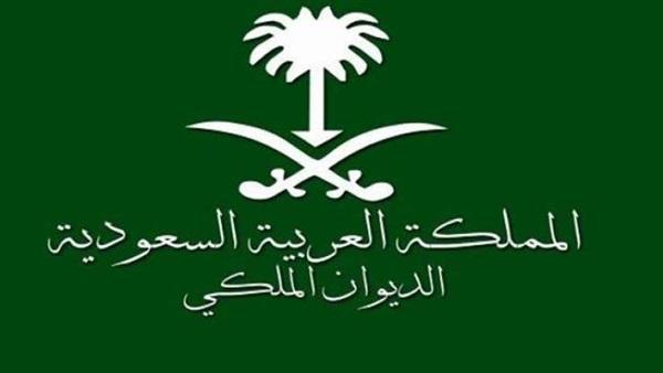 الديوان الملكي السعودي يعلن وفاة إحدى الأميرات