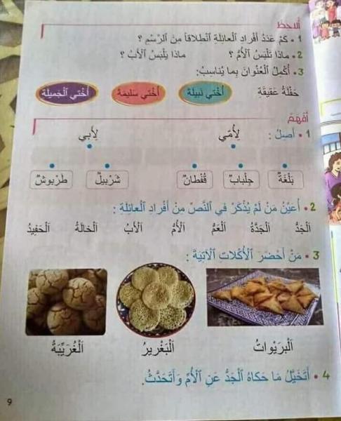 التعليم المغربي