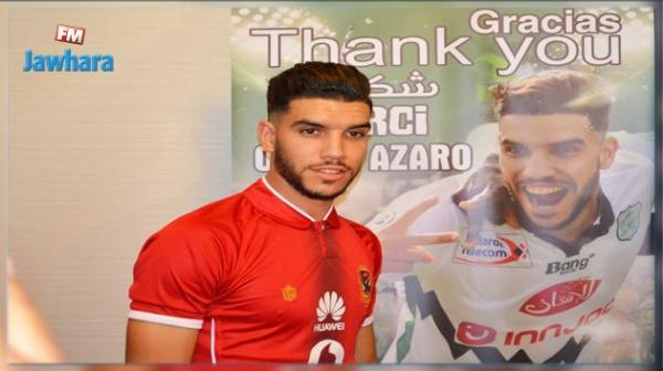 """وأخيرا.. المغربي """"أزارو"""" يغادر """"الأهلي"""" بضغط جماهيري"""