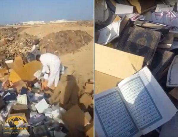 فيديو صادم..مصاحف وسط القمامة بالمدينة المنورة ووزارة الشؤون الإسلامية تدخل على الخط!