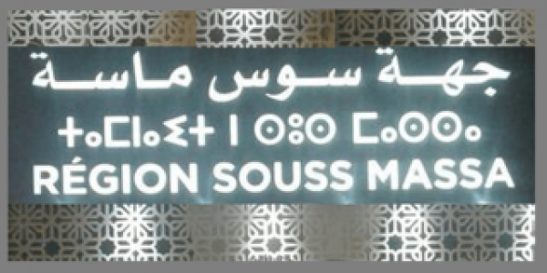سوس- ماسة.. رصد 8 ملايين درهم لتزويد 77 قاعة متعددة الوسائط بتجهيزات إلكترونية