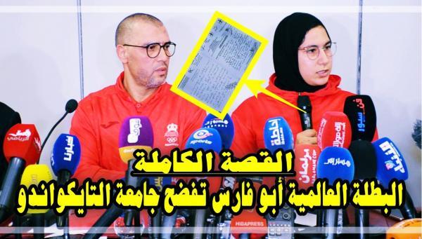 """بالفيديو: البطلة الأولمبية """"أبو فارس"""" تفجرها مدوية في وجه جامعة """"الهلالي"""" وتكشف تفاصيل مؤامرة حرمتها من تمثيل المغرب بـ""""طوكيو"""""""