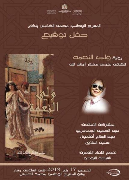 """""""ولي النعمة"""" في مسرح محمد الخامس بالرباط..أول حفل توقيع لرواية """"سلمى مختار أمانة الله"""""""