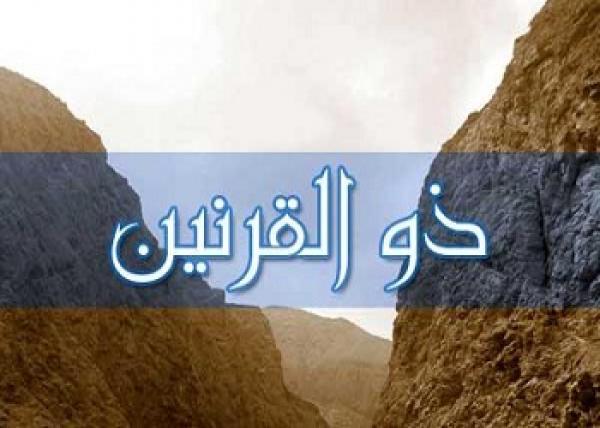من هو ذو القرنين المذكور في القرآن ؟