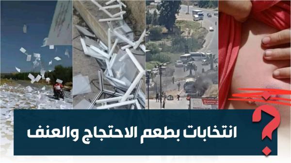 الانتخابات بالجزائر: مقاطعة وعنف وتدخلات أمنية سمتها الأبرز