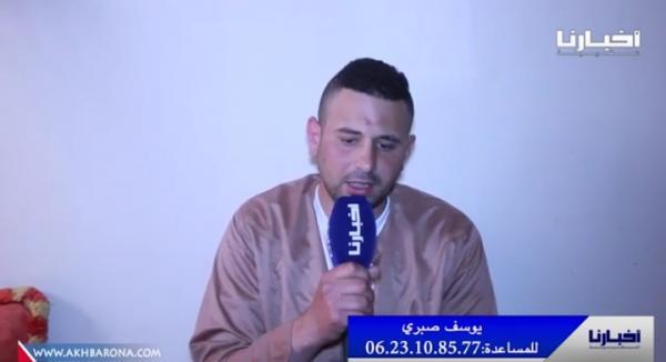 بغيت نوقف على رجلي ونعاون مي وعائلتي..نداء جد مؤثر من شاب مغربي (فيديو)