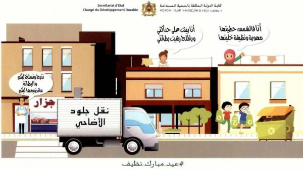 حملة تثمين جلود الأضاحي عنوان لشراكة ناجحة بين القطاعين العام والخاص والمجتمع المدني