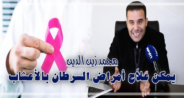 """محمد زين الدين لـ """"أخبارنا"""": يمكن علاج أمراض """"السرطان"""" بواسطة """"عشبة""""  في متناول الجميع والدولة خصها تشجع هذا المجال (فيديو)"""