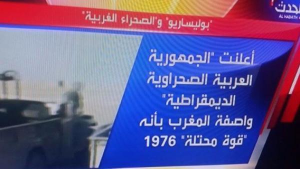"""الاعلام السعودي """" يستفز """" المغرب بسبب موقفه في أزمة قطر (صور)"""