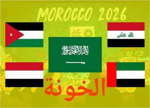 دول عربية خانت المغاربة