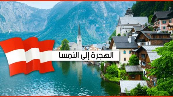 """هام للراغبين في الهجرة إلى أوروبا بطريقة شرعية...""""النمسا"""" تفتح لكم أبوابها وهذه هي كيفية الاستفادة من العرض"""
